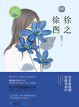 徐徐图之(天然测谎师×高冷法医)-翼苏-觅波有声文化传媒