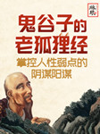 鬼谷子的老狐狸经:掌控人性弱点的阴谋阳谋-琳琅智库-琳琅智库