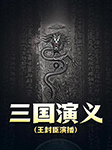 三国演义(王封臣演播)-卡尔博学-王封臣