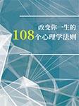 改变你一生的108个心理学法则-陈浩-程键