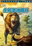 秘境大探险:生死非洲雨林-姜永育-一木