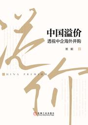 中国溢价:透视中企海外并购-班妮-华章有声读物