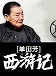 单田芳:西游记-单田芳-单田芳