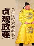 贞观政要(古代权术教科书)-【唐】吴兢-播音孟轩