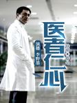 医者仁心(李野墨演播)-徐萌-李野墨