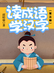 读成语,学汉字(第三册)-邱昭瑜-荏苒凝音