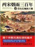 两宋烟雨三百年(一):没有长城的王朝-薄暮洲-悦库时光