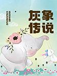 灰象传说-樊彤-张北冥