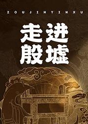 走进殷墟-佚名-真心英雄影视