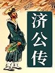 济公传-佚名-谢庆军