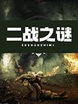 二战之谜-李丽-郑重