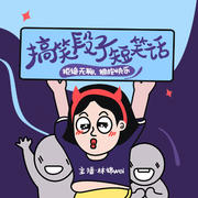 搞笑段子短笑话-林锦wei-林锦wei-佚名