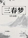三春梦(白玉虎)- 王传林-王传林