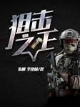 狙击之王-朱柳-主播卧龙残雪