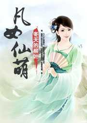 凡女仙葫-冬天的柳叶-筱梦
