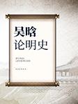 吴晗论明史-吴晗-余阳