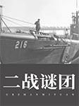 二战谜团-李丽-播音王群