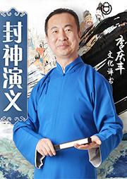 封神演义(李庆丰演播)-陆西星-李庆丰