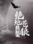 绝地苍狼(二):大地之门-玉柒-空白