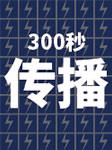 300秒传播课-充电300秒团队-充电时间