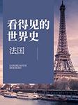 看得见的世界史:法国-肖石忠-奕尘