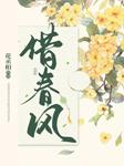 借春风-花丞相-思予晴