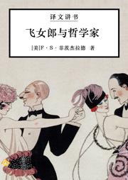 飞女郎与哲学家(译文讲书)-译文讲书工作室-译文有声