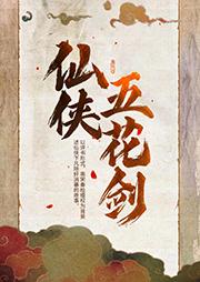仙侠五花剑-邵军荣-邵军荣