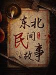 东北民间故事|五大仙传说-佚名-播音会姐,时代文化