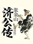 张金山:济公传(精简版)-卡尔博学-张金山
