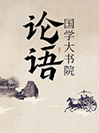 国学大书院:论语-孔子-播音孟轩