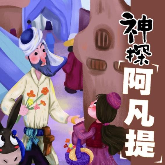 神探阿凡提-瀚禾华洋-文若儿童团