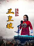 丑皇娘(女版郭德纲)-裴冠红-时代文化