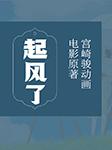 起风了(宫崎骏动画电影原著)-堀辰雄-灰原野