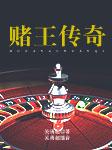 关勇超:赌王传奇(何鸿燊传)-关勇超-关勇超