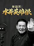 单田芳:水莽英雄恨(杨幺传)-单田芳-单田芳