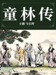 童林传(马长辉演播,雍正剑侠图)-马长辉-马长辉
