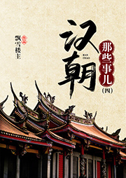 汉朝那些事儿(四)-飘雪楼主-中文听书