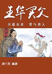刘兰芳:王华买父-刘兰芳-刘兰芳