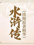水浒传(浓缩原著精华)-卡尔博学-王封臣