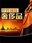 世界顶级奢侈品-卡尔博学-播音李婧雅