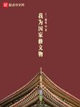我为国家修文物-十三闲客-百川,晓月云扬,灰原,主播久歌,匪石 34