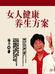 女人健康养生方案(中国首席中医养生专家著作)-杨力-天伊