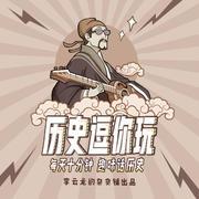 历史逗你玩-李云龙的杂货铺-会忍Pz-佚名