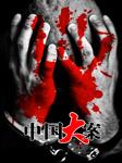 中国大案(当代刑侦纪实)-中版数媒-中版去听