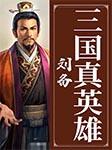 刘备:三国真英雄-剑眉枉凝-主播北坤