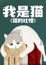 我是猫(夏目漱石代表作)-夏目漱石-播音瑶药