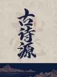 古诗源-佚名-白云出岫