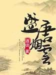 盛唐烟云-酒徒-原野