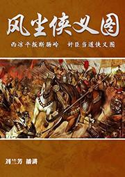 刘兰芳:风尘侠义图-刘兰芳-刘兰芳